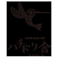 Social Book Cafe ハチドリ舎 | hachidori-sha